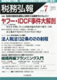 税務弘報 2014年 07月号 [雑誌]