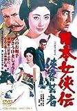 日本女侠伝 侠客芸者【DVD】
