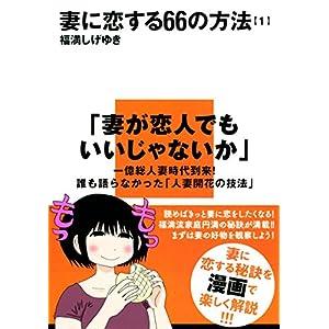 妻に恋する66の方法(1) (イブニングコミックス) [Kindle版]