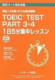 TOEIC(R)TEST PART3・4 1日5分集中レッスン (苦手パート完全克服)