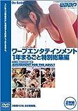 2003ワープエンタテインメント 1年まるごと特別総集編 [DVD]