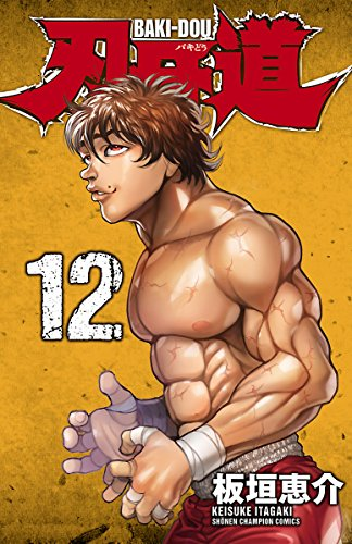 刃牙道 12 (少年チャンピオン・コミックス)