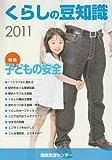 くらしの豆知識〈2011年版〉
