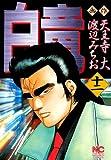 白竜 12 (ニチブンコミックス)