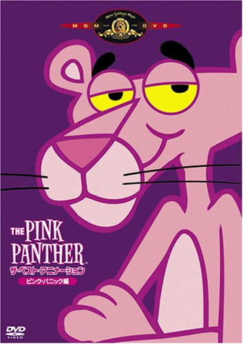 THE PINK PANTHER ザ・ベスト・アニメーション (ピンク・パニック編) [DVD]