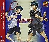 テニスの王子様 松竹系劇場版 「テニスの王子様」 二人のサムライ The First Game 主題歌 青春グローリー (ジャケット書き下ろし)