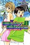ベイビーステップ 1 (1) (少年マガジンコミックス)
