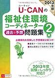 2013年版 U-CANの福祉住環境コーディネーター2級 過去&予想問題集 (ユーキャンの資格試験シリーズ)