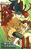 とある魔術の禁書目録11巻 (デジタル版ガンガンコミックス)
