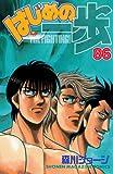 はじめの一歩 86 (86) (少年マガジンコミックス)