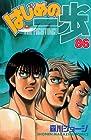 はじめの一歩 第86巻 2008年12月17日発売