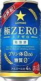 サッポロ 極ZERO 350mlx48本(2ケース)