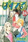ぱすてる 第24巻