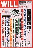 WiLL (ウィル) 2012年 04月号 [雑誌]