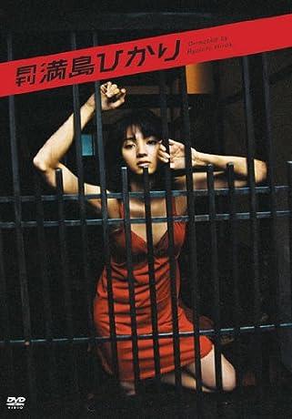 月刊 満島ひかり [DVD]