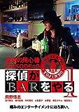 深夜の用心棒 EPISODE #0 探偵がBARをやる Vol.1[DVD]