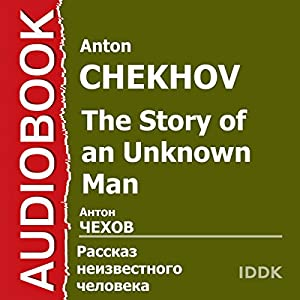 The Story of an Unknown Man [Russian Edition] | [Anton Chekhov]