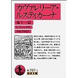 Kavu~areria Rusticana - 11 Hen other (Iwanami Bunko) (2002) ISBN: 4003270711 [Japanese Import]