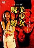 美少女呪縛 (レンタル専用版) [DVD] (商品イメージ)