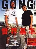 ゴング格闘技 2008年 08月号 [雑誌]