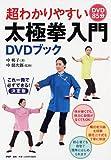 超わかりやすい太極拳入門DVDブック