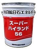 スーパーハイランド 56 (耐摩耗性油圧作動油)  20L