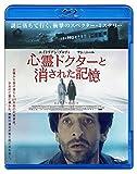 心霊ドクターと消された記憶 [Blu-ray]