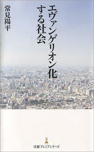 エヴァンゲリオン化する社会 (日経プレミアシリーズ)