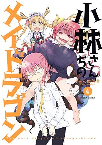 小林さんちのメイドラゴン(4) (アクションコミックス(月刊アクション))