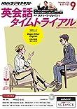 NHKラジオ 英会話タイムトライアル 2015年 9月号 [雑誌] NHKテキスト