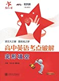 img - for Cloze high school English test center crack : Shen open Miaohong Hong 118(Chinese Edition) book / textbook / text book