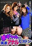 黒ギャルの高速アナルピストン NFDM-177 [DVD]