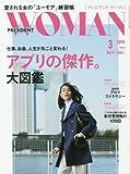 PRESIDENT WOMAN(プレジデント ウーマン)2016年3月号(VOL.11)