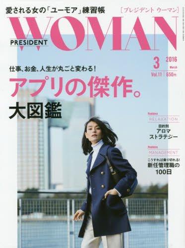 PRESIDENT WOMAN2016年3月号