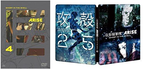 【Amazon.co.jp限定】攻殻機動隊ARISE 4 (特製スチールブック付) [DVD]