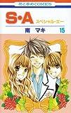 S・A 第15巻 (花とゆめCOMICS)