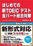 CD付 新形式対応 はじめての新TOEIC テスト 全パート総合対策 別冊「とらの巻」付 (はじめての新TOEICテストシリーズ)