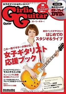 Girlie Guitar(ガーリーギター) (DVD付き) (ギター・マガジン)