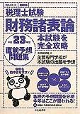税理士試験 財務諸表論直前予想問題集〈平成23年度〉 (会計人コースBOOKS)