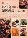 魅力の済州島料理と韓国健康ごはん—恵み豊かな済州島料理、20種ものキムチなど韓国のス (旭屋出版MOOK)