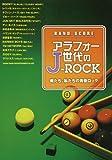 バンドスコア アラフォー世代のJ-ROCK (バンド・スコア)