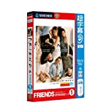 超字幕/FRIENDS SEASON 1 EPISODES 1-3 新価格版