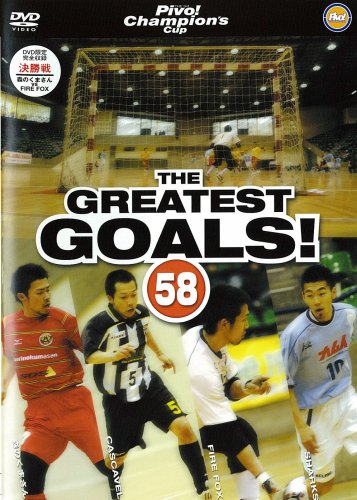 THE GREATEST GOALS! 58 [DVD]