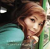 「ありがとうの笑顔」(DVD付)