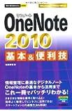 今すぐ使えるかんたんmini OneNote2010基本&便利技