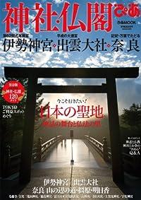 神社・仏閣ぴあ (ぴあMOOK)
