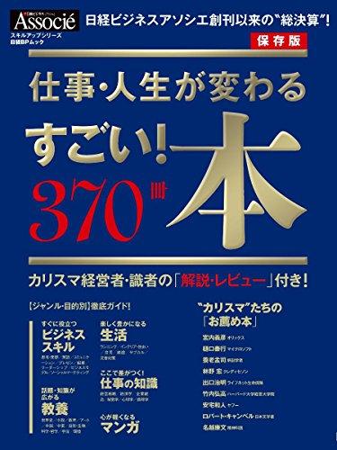 仕事・人生が変わる すごい! 本 370冊 (日経BPムック スキルアップシリーズ)