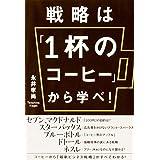 Amazon.co.jp: 戦略は「1杯のコーヒー」から学べ! (中経出版) 電子書籍: 永井孝尚: Kindleストア