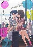コミック百合姫 2015年 09 月号 [雑誌]