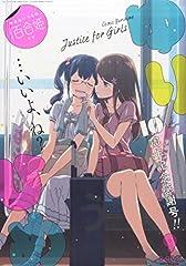 コミック百合姫 2015年 09 月号